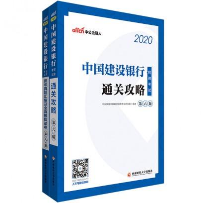 2020中国建设银行招聘考试:通关攻略+历年真题汇编及全真模拟试卷(2本套)