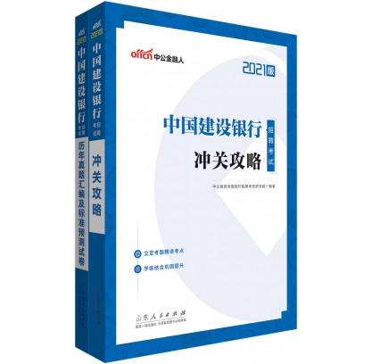 2021中国建设银行招聘考试:冲关攻略+历年真题汇编及全真模拟试卷(2本套)