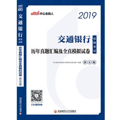 2019交通银行招聘考试历年真题汇编及全真模拟试卷
