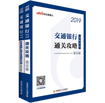 2019交通银行招聘考试套装:全攻略+历年真题及全真模拟(2本套)