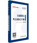 2020交通银行招聘考试:考点速记手册