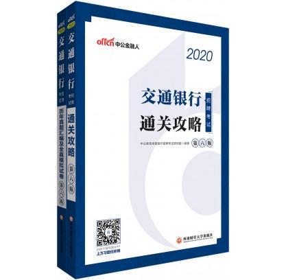 2020交通银行招聘考试:通关攻略+历年真题及全真模拟(2本套)