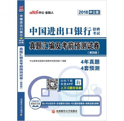 2018中国进出口银行招聘考试:真题汇编及考前预测试卷(第4版)