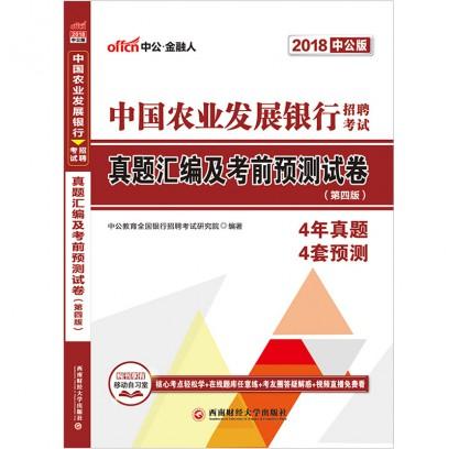 2018中国农业发展银行招聘考试:真题汇编及考前预测试卷(第4版)