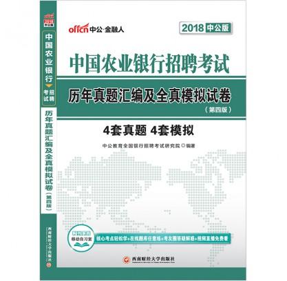 2018中国农业银行招聘考试:历年真题汇编及全真模拟试卷(第4版)