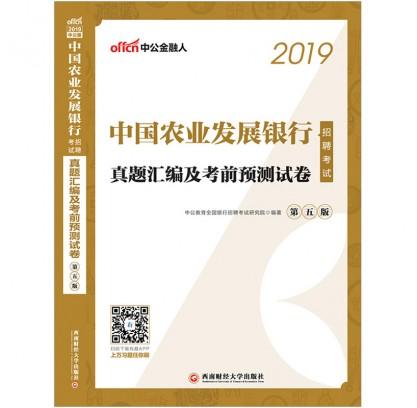 2019中国农业发展银行opebet网站ope体育app教材:真题汇编及考前预测试卷