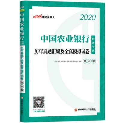 2020中国农业银行招聘考试:历年真题汇编及全真模拟试卷