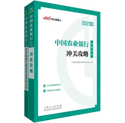 2021中国农业银行招聘考试:冲关攻略+历年全真模拟试卷(2本套)