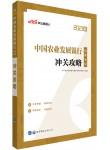 2021中国农业发展银行招聘考试:冲关攻略