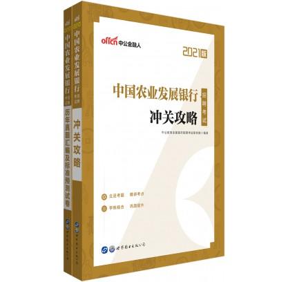 2021中国农业发展银行招聘考试:冲关攻略+历年及预测卷(2本套)