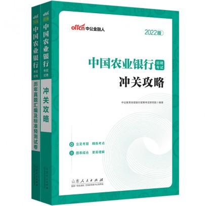 2022中国农业银行招聘考试:冲关攻略+历年真题汇编及标准预测试卷(套装2册)