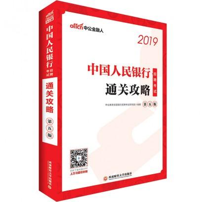 2019中国人民银行招聘考试通关攻略