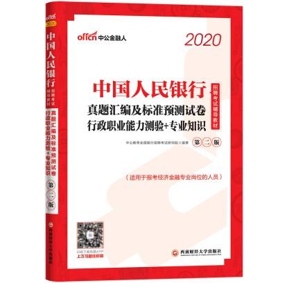 2020中国人民银行招聘考试辅导教材:真题汇编及标准预测试卷·行政职业能力测验+专业知识
