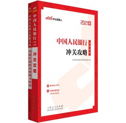 2021中国人民银行招聘考试:冲关攻略+行政职业能力测验+申论(2本套)