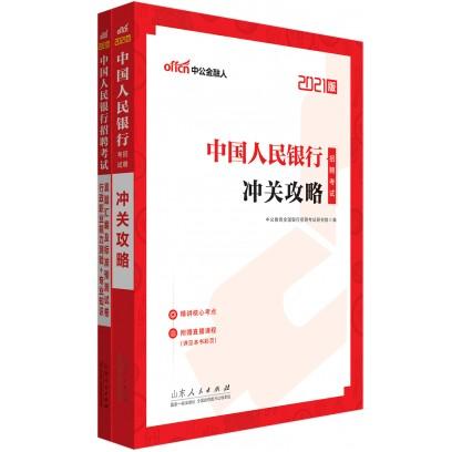 2021中国人民银行招聘考试:冲关攻略+行政职业能力测验+专业知识(2本套)