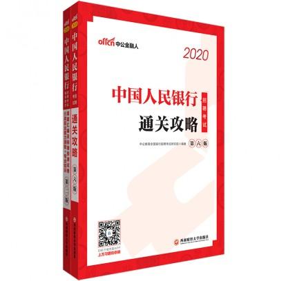 2020中国人民银行招聘考试:通关攻略+试卷(行测和申论)