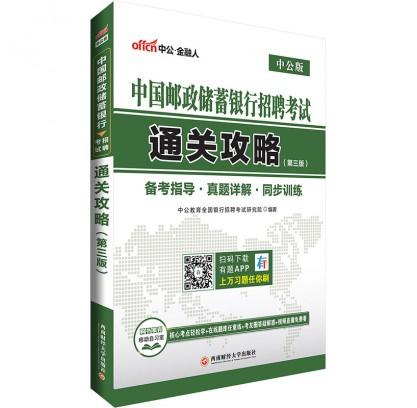 中国邮政储蓄银行招聘考试:通关攻略(第3版)