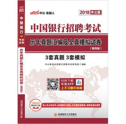 2018中国银行招聘考试:历年真题汇编及全真模拟试卷
