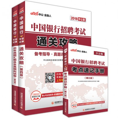 2018中国银行招聘考试套装:通关攻略+历年真题全真模拟+考点速记手册(3本套)