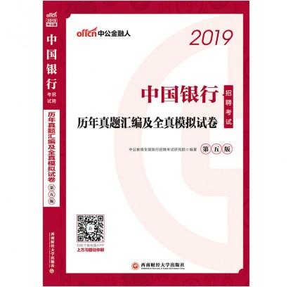 2019中国银行招聘考试历年真题汇编及全真模拟试卷