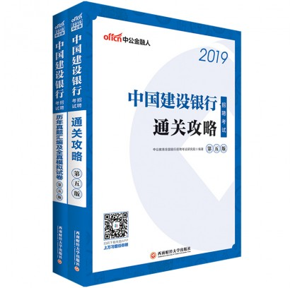 2019中国建设银行招聘考试:通关攻略+历年真题全真模拟(2本套)