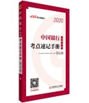 2020中国银行招聘考试:考点速记手册