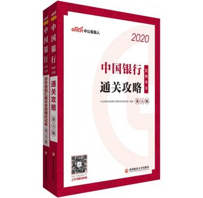 2020中国银行招聘考试:通关攻略+历年真题全真模拟(2本套)
