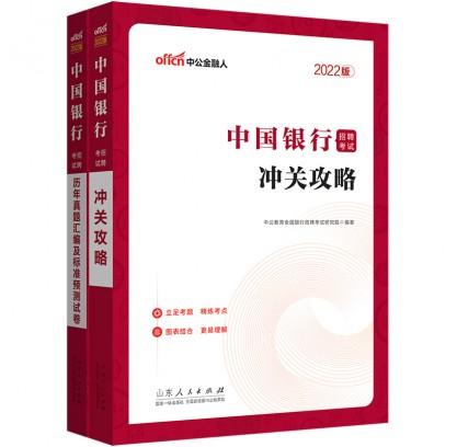 2022中国银行招聘考试套装:冲关攻略+历年真题汇编及标准预测试卷(套装2册)