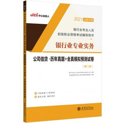 2021银行业专业人员初级职业资格考试辅导用书:银行业专业实务公司信贷·历年真题+全真模拟预测试卷(全新升级)