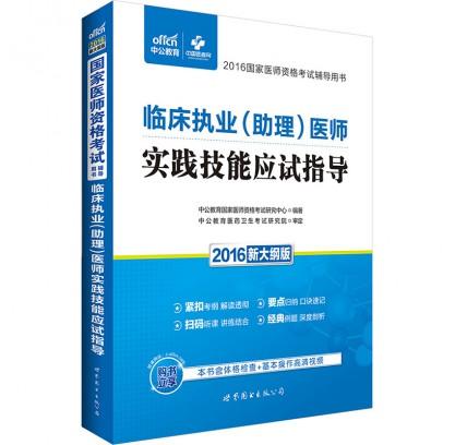 2016国家医师资格考试辅导用书:临床执业(助理)医师实践技能应试指导(新大纲版)