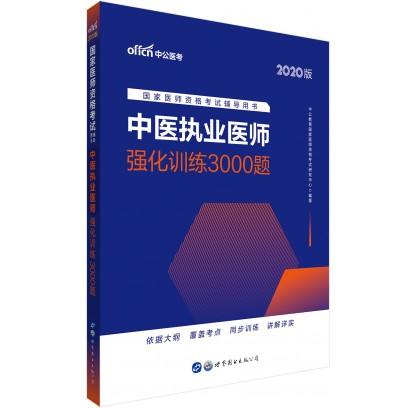 2020国家医师资格考试辅导用书:中医执业医师·强化训练3000题