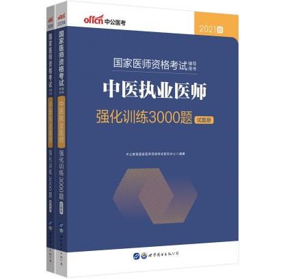 2021国家医师资格考试辅导用书:中医执业医师·强化训练3000题