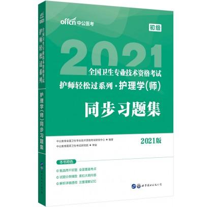 2021全国卫生专业技术资格考试护师轻松过系列:护理学(师)同步习题集