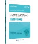 2021国家执业药师资格考试学习用书:药学专业知识(一)随堂训练题