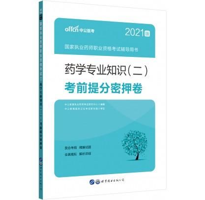 2021国家执业药师职业资格考试辅导用书:药学专业知识(二)考前提分密押卷