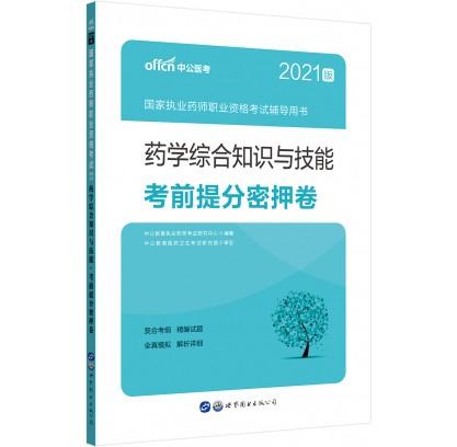 2021国家执业药师职业资格考试辅导用书:药学综合知识与技能·考前提分密押卷