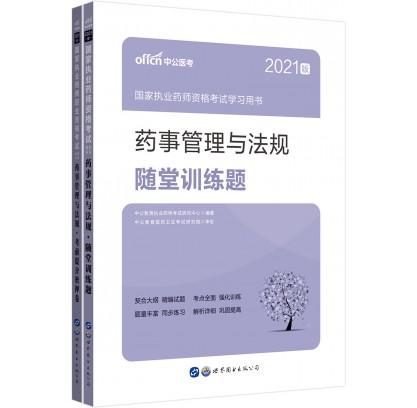 2021国家执业药师职业资格考试辅导用书套装:药事管理与法规随堂训练题+考前提分密押卷(共2本)