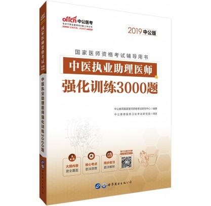 2019国家医师资格考试辅导用书:中医执业助理医师·强化训练3000题