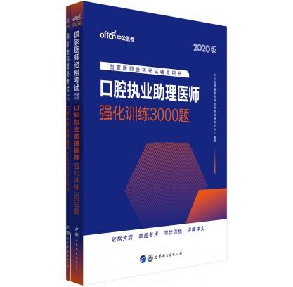 2020国家口腔执业助理医师辅导用书:强化训练3000题+实践技能应试指导(2本套)