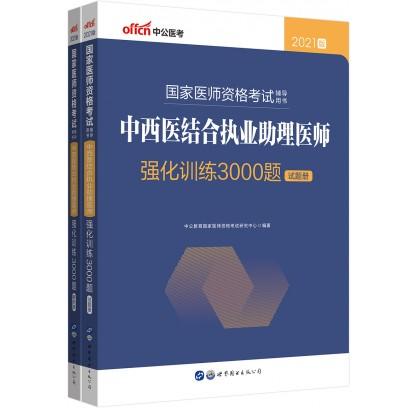 2021国家医师资格考试辅导用书:中西医结合·执业助理医师·强化训练3000题