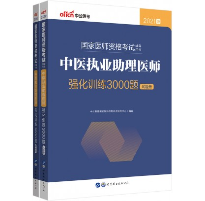 2021国家医师资格考试辅导用书:中医执业助理医师·强化训练3000题