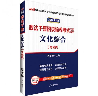 2017政法干警招录培养ope体育app专用教材:文化综合(专科类)