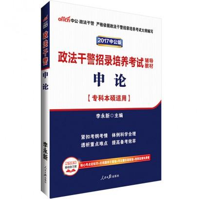 2017政法干警招录培养考试辅导教材:申论