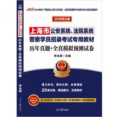 2019上海市公安系统、法院系统警察学员招录考试专用教材:历年真题+全真模拟预测试卷