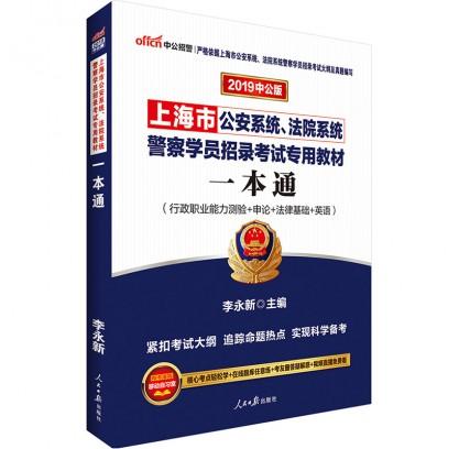 2019上海市公安系统、法院系统警察学员招录考试专用教材:一本通