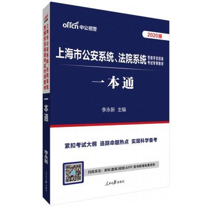 2020上海市公安系统、法院系统警察学员招录考试专用教材:一本通