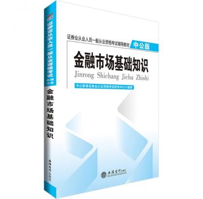 证券业从业人员一般从业资格考试辅导教材:金融市场基础知识