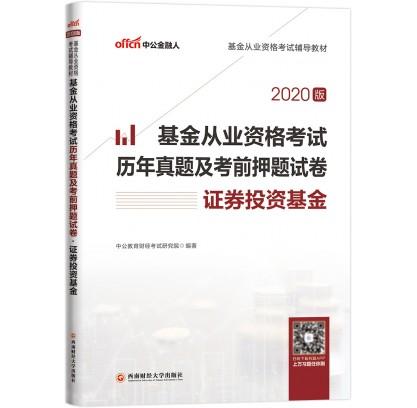 2020基金从业资格考试辅导教材:基金从业资格考试·历年真题及考前押题试卷·证券投资基金