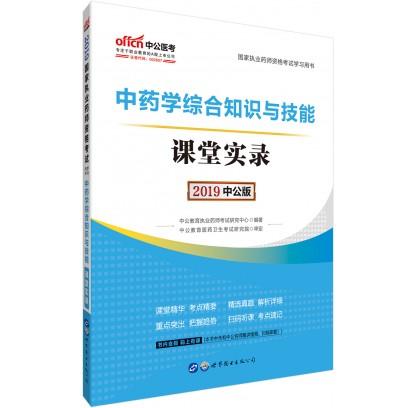 2019国家执业药师资格考试学习用书:中药学·综合知识与技能课堂实录