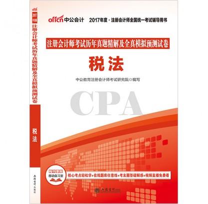 2017注册会计师CPA全国统一考试辅导用书:注册会计师考试历年真题精解及全真模拟预测试卷税法